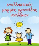 Κάθε Παιδί αξίζει μια Οικογένεια