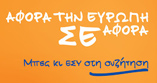 Ευρωπαϊκό Έτος Πολιτών 2013