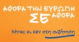 Ευρωπαϊκό Έτος Πολιτών 2013
